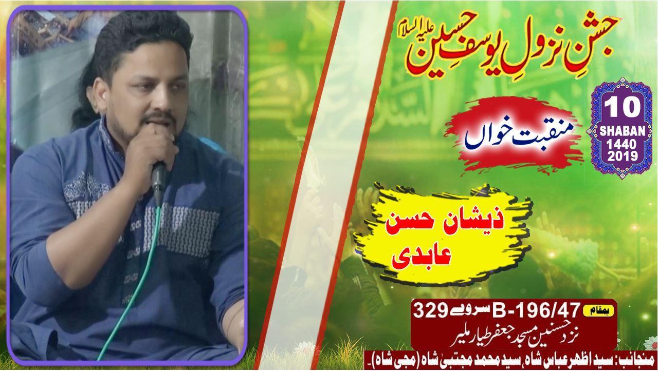 Manqabat | Zeeshan Hasan Abidi | Jashan Nazool Yousuf Hussain A.S - 10 Shaban 2019 - Muji Shah Home