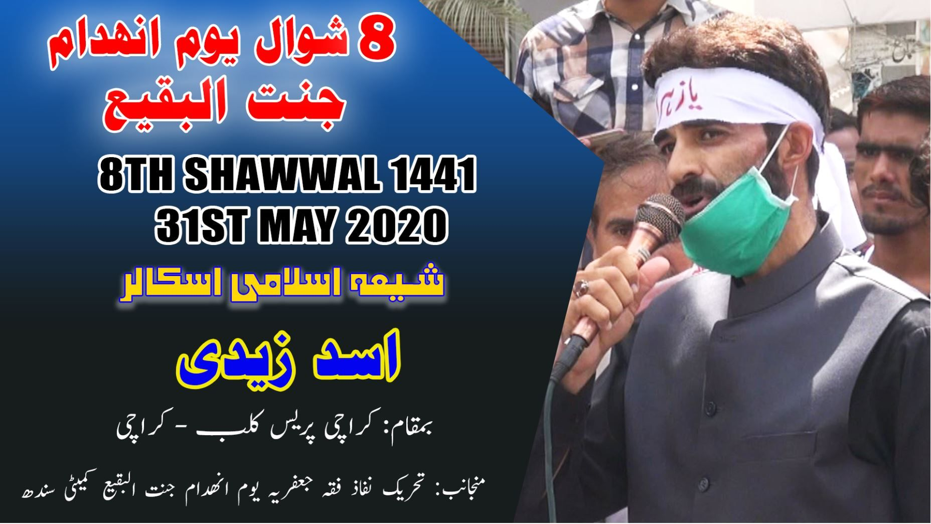 Speaker | Asad Zaidi | Youm-e-Jannat-ul-Baqee - 08 Shawwal 2020 - Press Club - Karachi, Pakistan