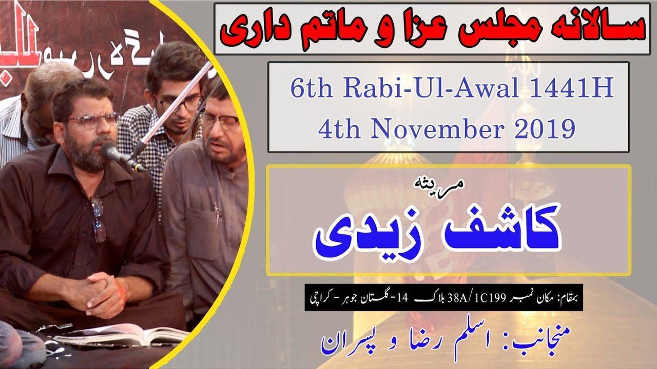 Marsiya  | Kashif Zaidi | 6th Rabi Awal 1441/2019 - House # 38A/1C199 Gulistan-e-Johar - Karachi