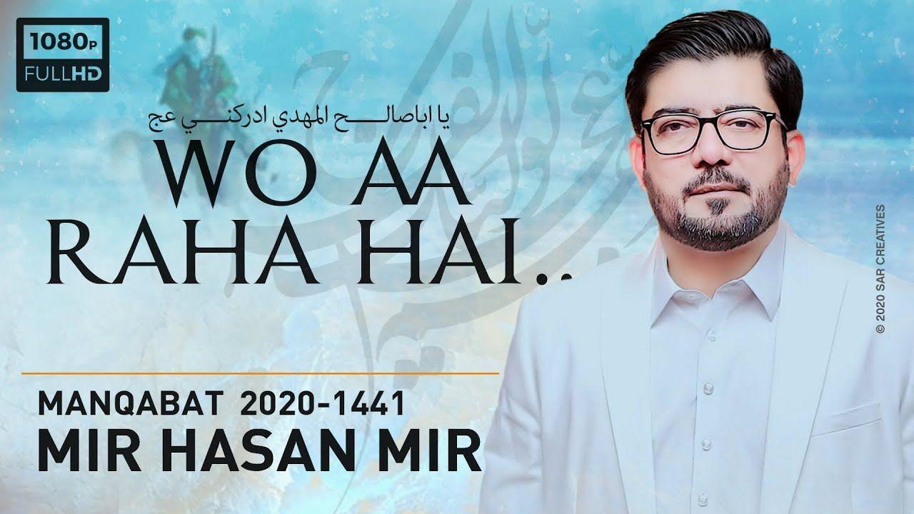 Woh Aa Raha Hai | Mir Hasan Mir New Manqabat 2020 | Arrival of Imam Mahdi Manqabat | Imam e Zamana