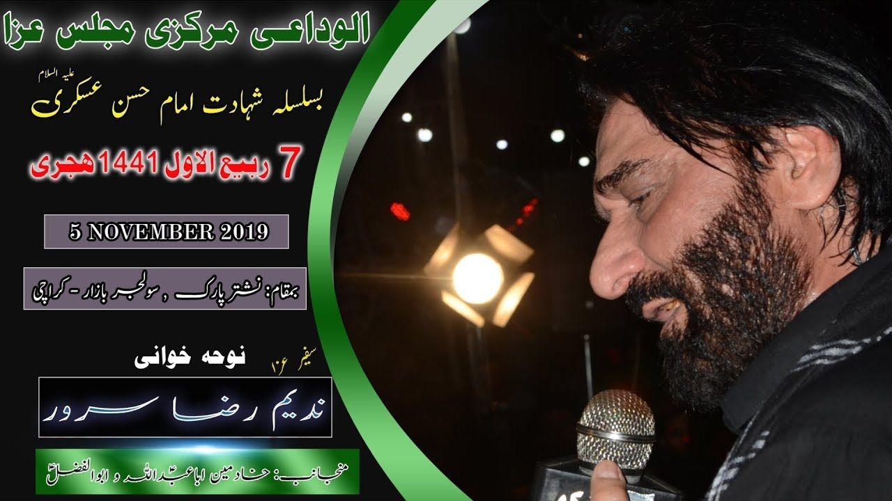 Noha | Nadeem Raza Sarwar | 7th Rabi Awal 1441/2019 - Nishtar Park Solider Bazar - Karachi