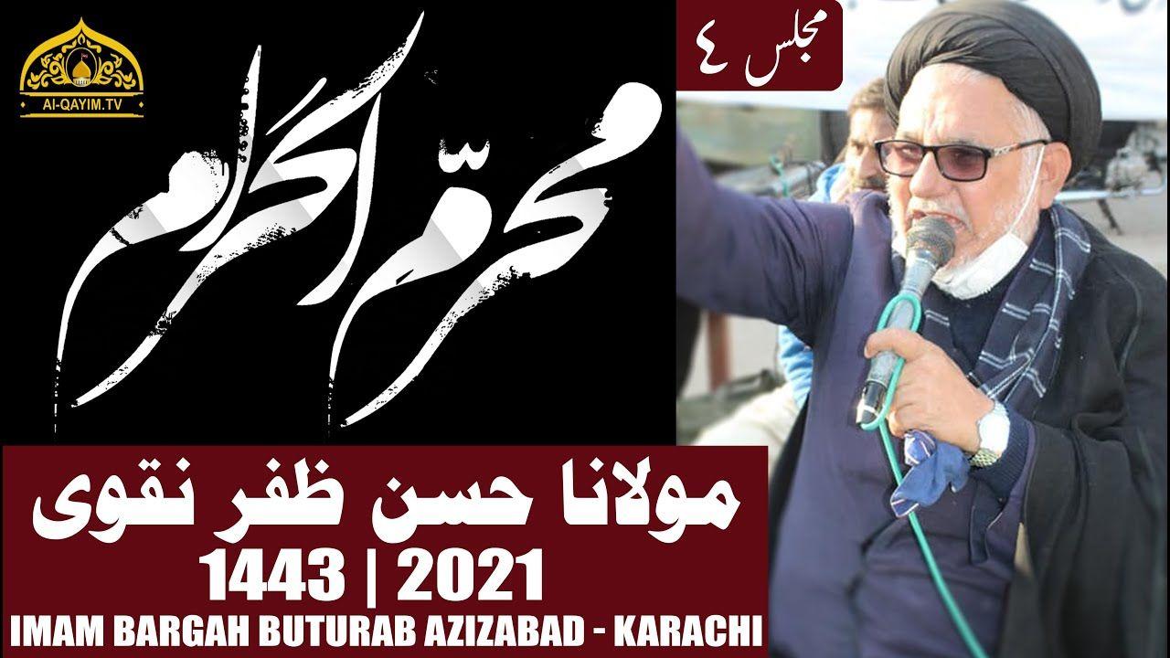 4th Muharram Majlis 1442/2021 | Moulana Hasan Zafar Naqvi - Imam Bargah Buturab Azizabad, Karachi
