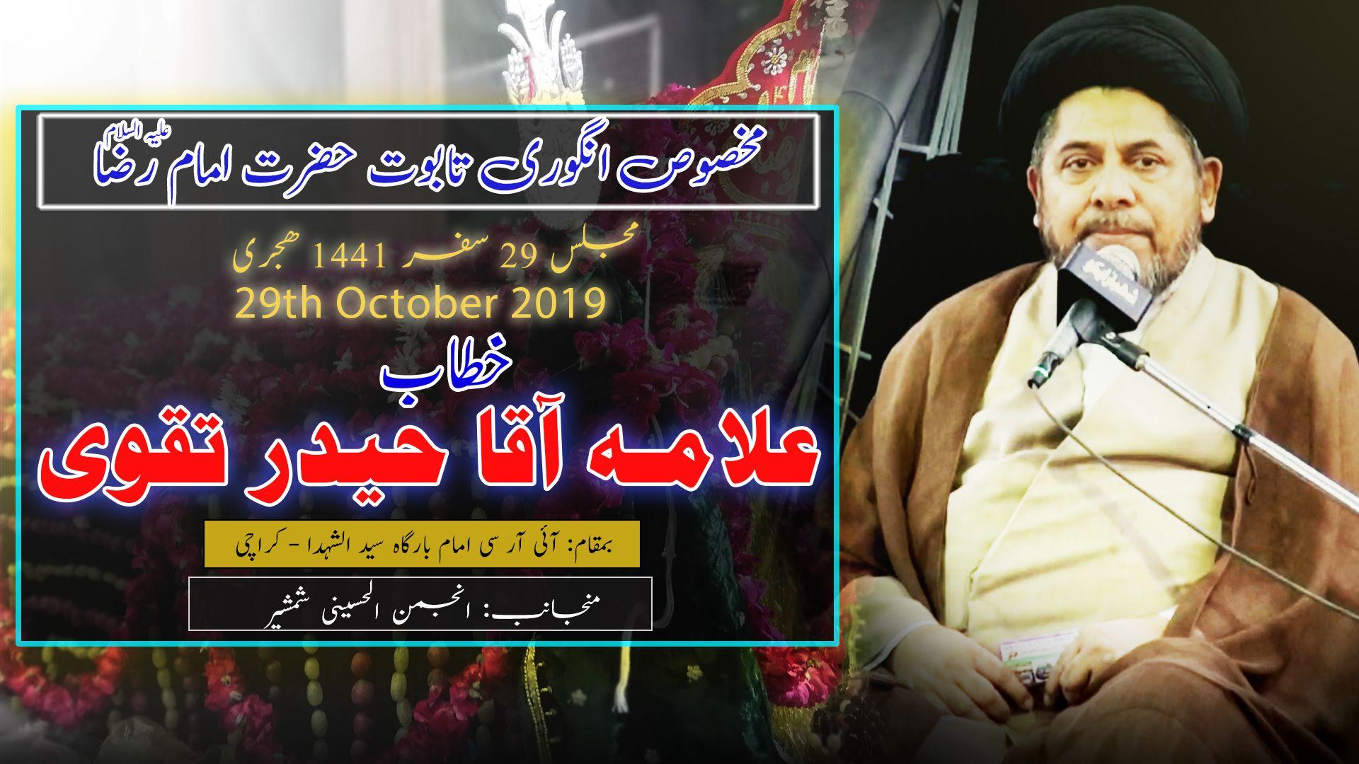 Majlis | Allama Aaqa Haider Taqvi | Angoori Taboot - 29th Safar 2019 - Imam Bargah IRC - Karachi