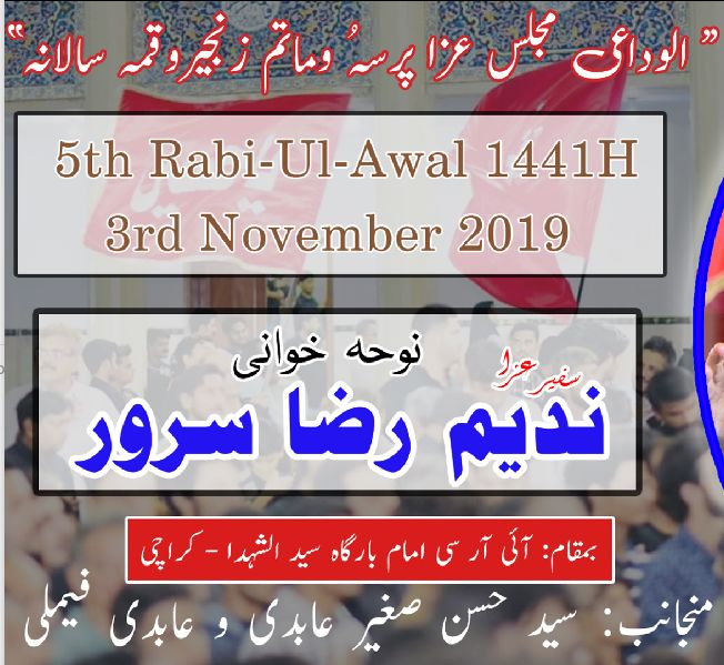 Alwadai Majlis-e-Aza Pursa Wo Matam Zanjeer 5th Rabi Awal 1441-2019 - Imam Bargah Islamic Research Center