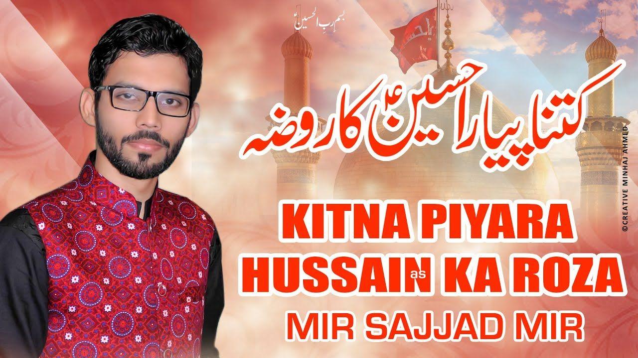 Kitna Piyara Hussain ka Roza | Mir Sajjad Mir | Imam Hussain Manqabat | New Manqabat 2020 |