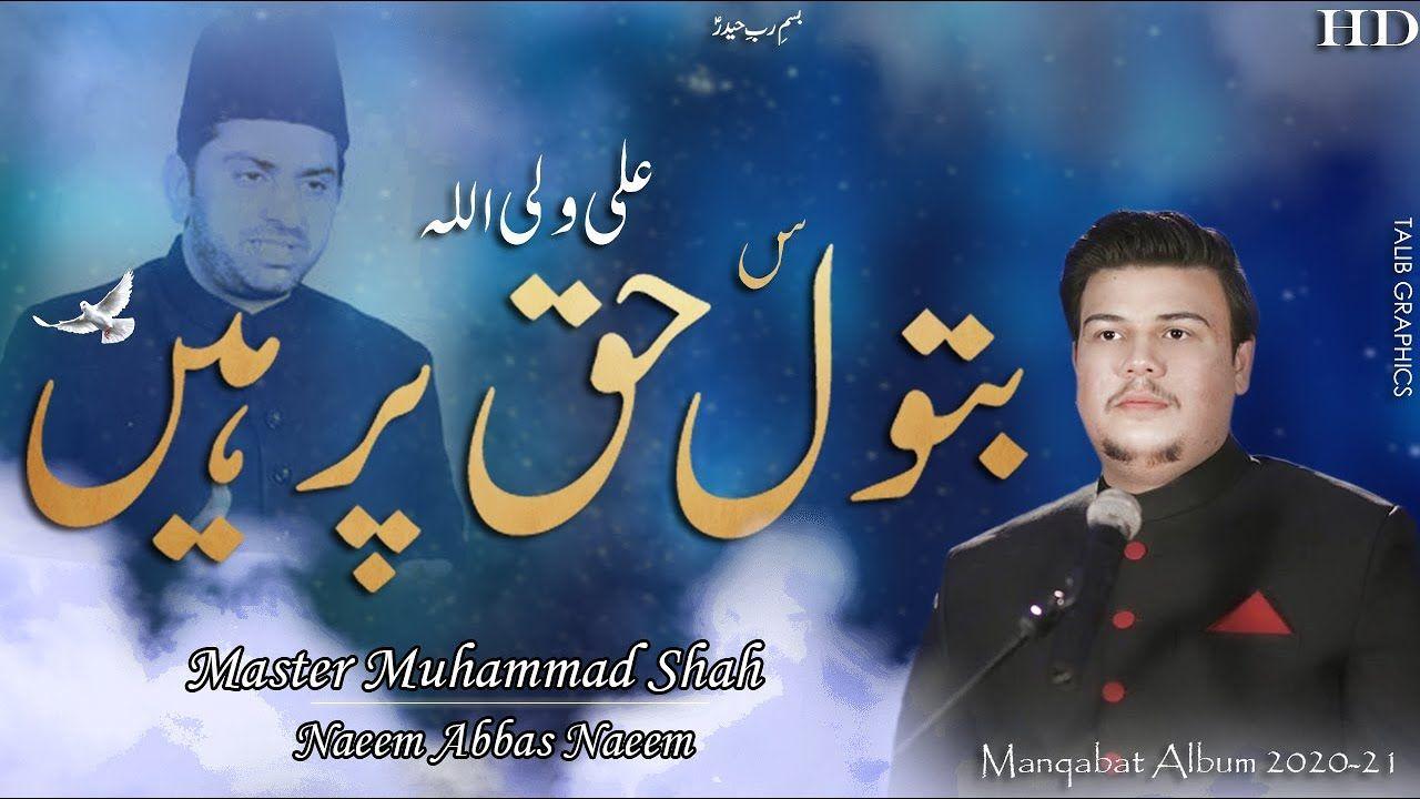 Batool Haq Per Hain |Master Syed Muhammad Shah| Bayan e Haq New Manqabat 2020