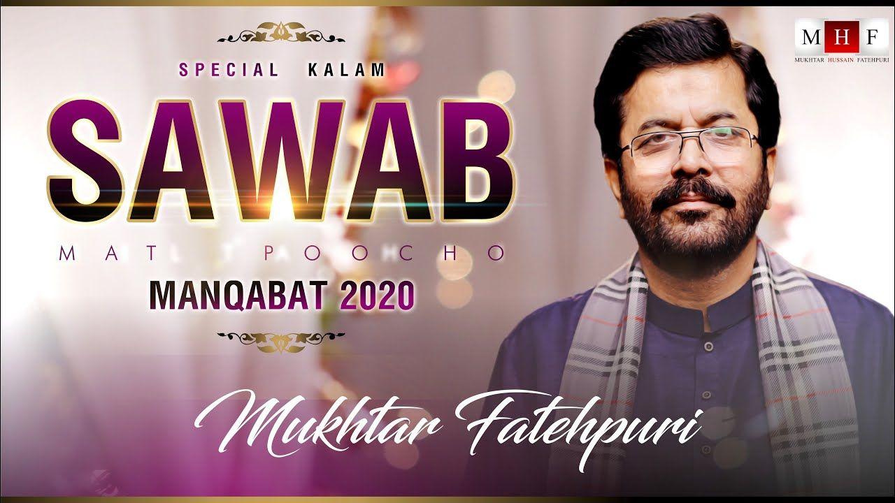 New Manqabat Mola Ali a.s | Sawab Mat Poocho | Mukhtar Fatehpuri | 13 Rajab Manqabat 2020 | علئ مولا