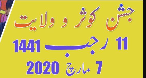 Jashan-e-Kausar Imam Bargah Aleyaba Karachi 1441-2020