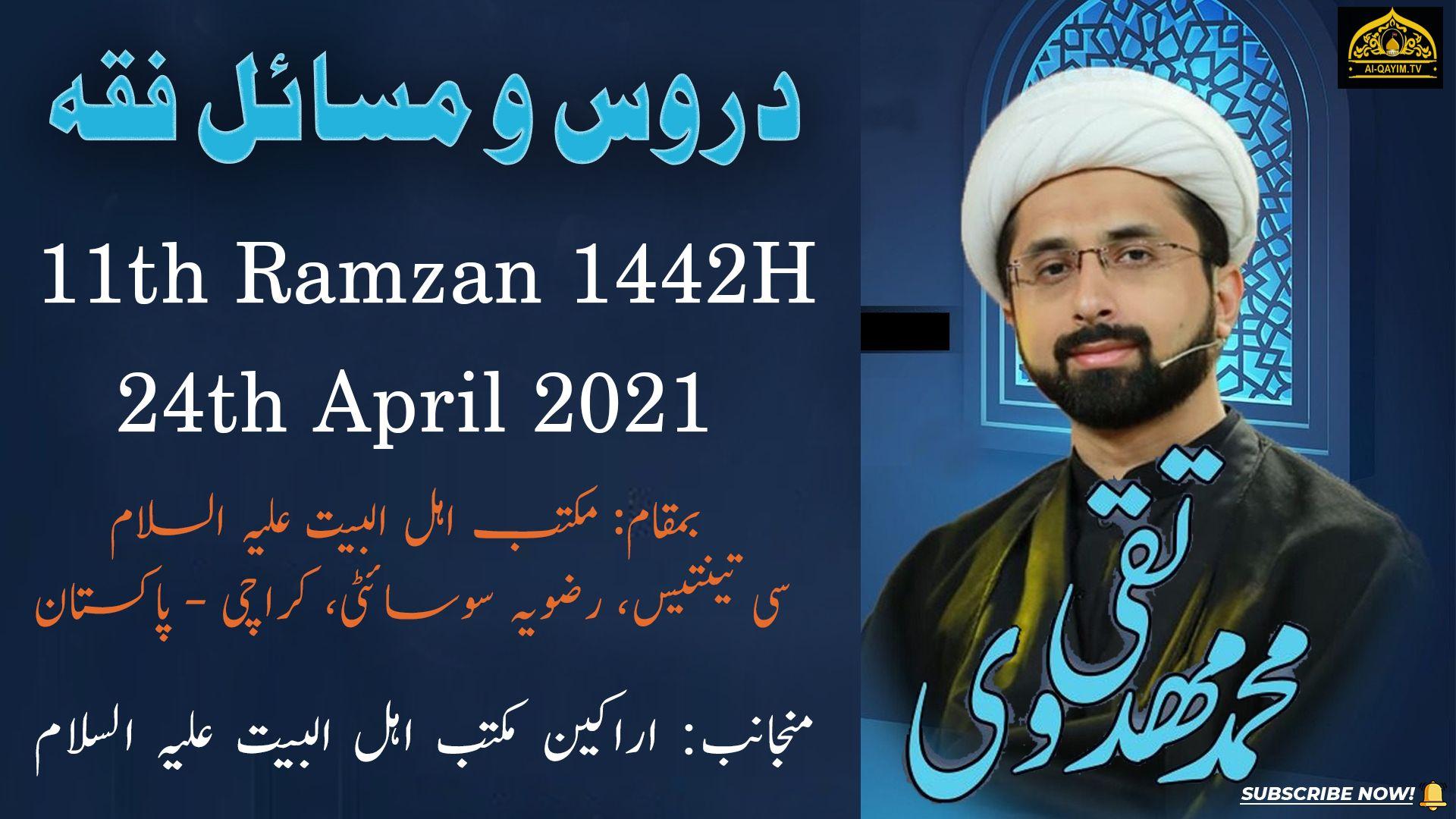 Moulana Muhammad Taqi Mehdavi | Dars Wo Masail Fiqae | 11th Ramzan 2021 | Maktab-e-Ahlebait, Karachi
