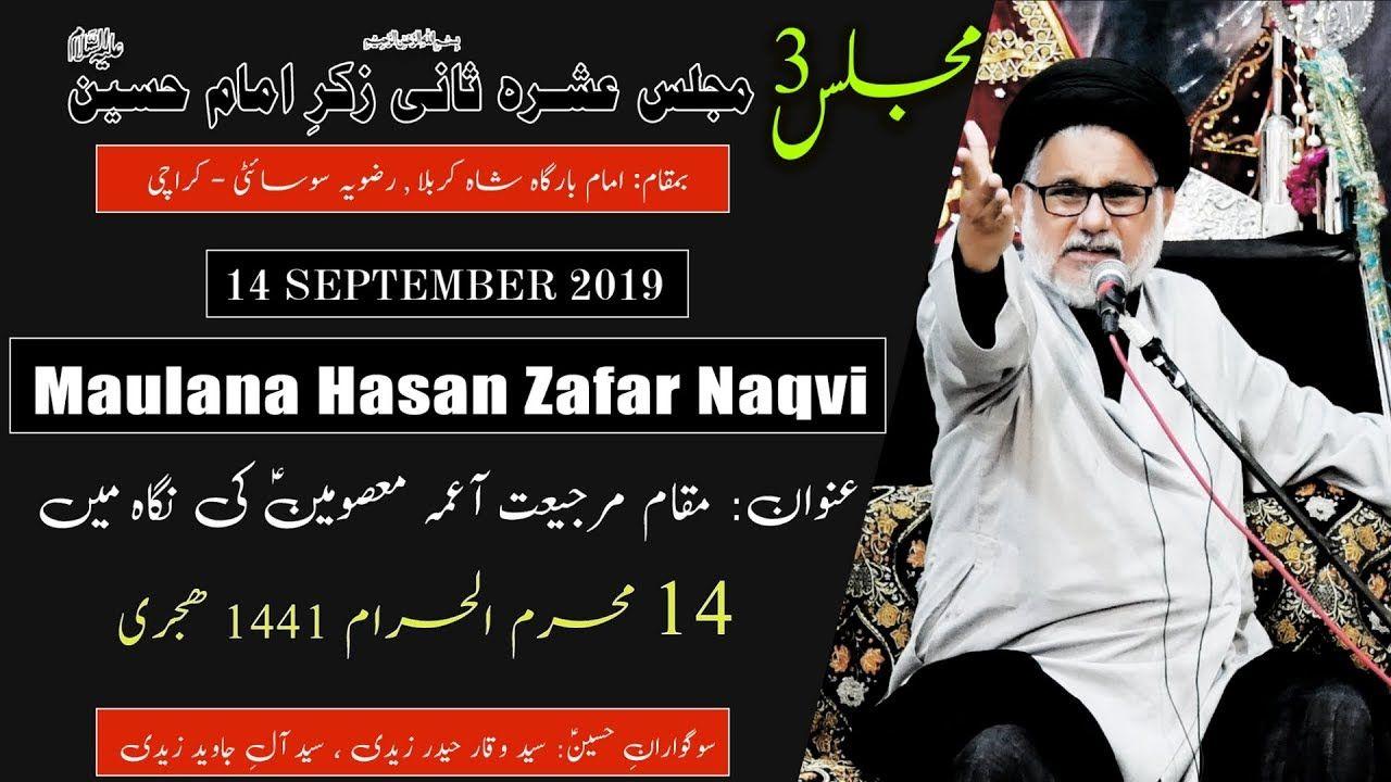 14th Muharram Majlis Ashrah-e-Saani 2019 - Moulana Hasan Zafar Naqvi - Imam Bargah Shah-e-Karbala
