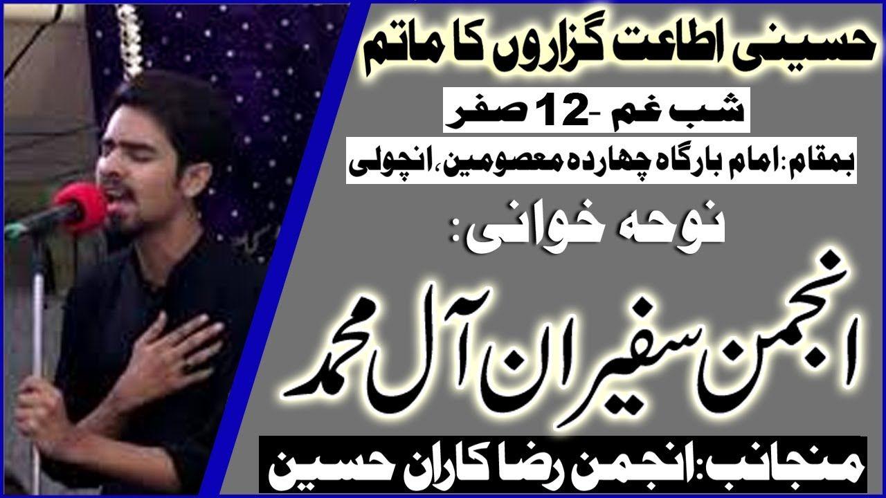 Noha | Anjuman Safeeran e Aleymohammed | Shabe Ghum - 12th Safar 1441/2019 | Imambargah Chahardah Masoomeen