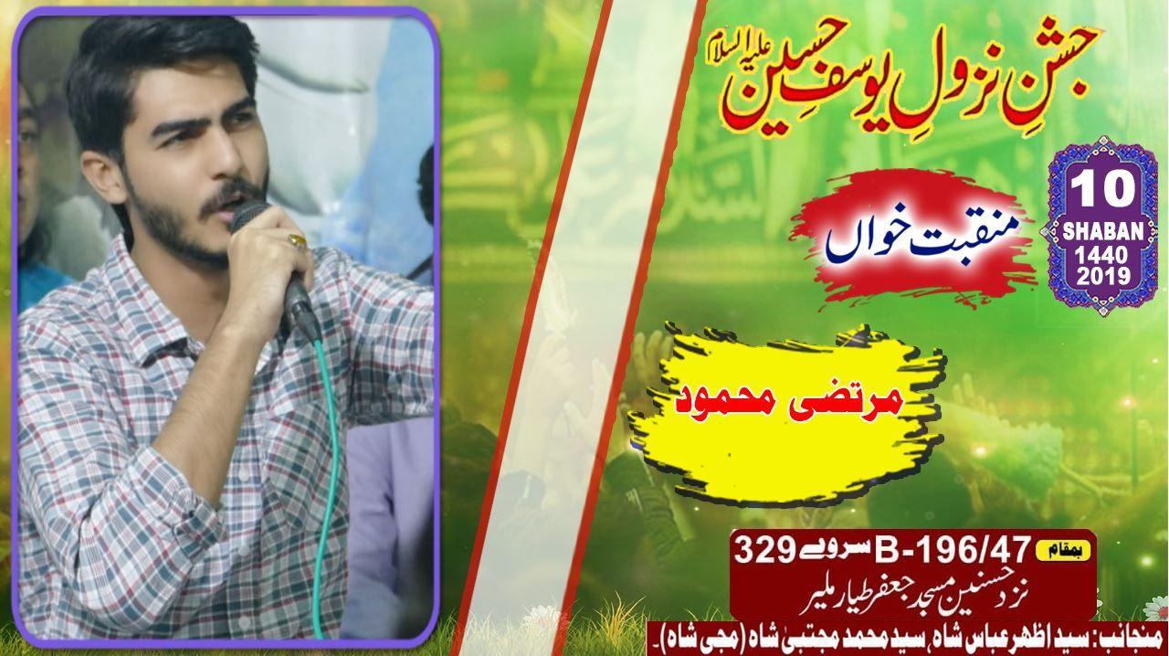 Manqabat | Murtaza Mehmood | Jashan Nazool Yousuf Hussain A.S - 10 Shaban 2019 - Muji Shah Home
