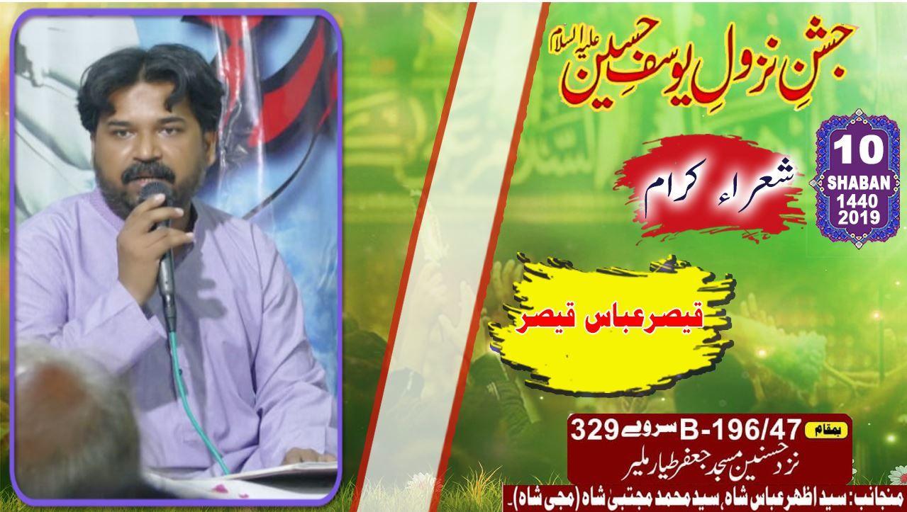 Manqabat | Qaisar Abbas Qaisar | Jashan Nazool Yousuf Hussain A.S - 10 Shaban 2019 - Muji Shah Home