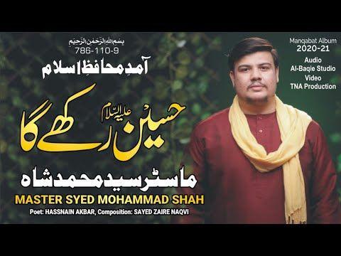 Hussain Rakhy Ga- Syed Mohammad Shah New Manqabat 2020 - 3 Shaban - Imam Hussain Manqabat 2020