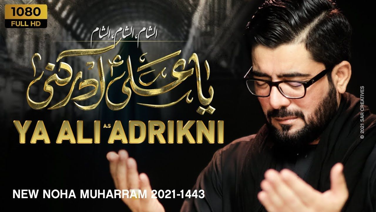 Ya Ali Adrikni | या अली अदरीकनी | Mir Hasan Mir Nohay 2021 | New Nohay 2021 | Muharram 2021/1443