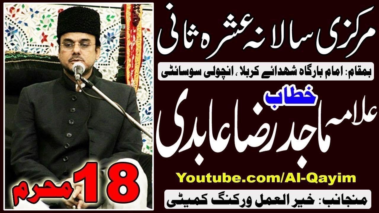 18th Muharram Majlis-e-Khumsa 2019 - Allama Dr Majid Raza Abidi - Imam Bargah Shuhdah-e-Karbala