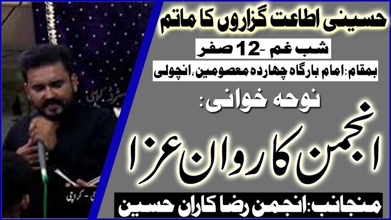 Noha | Anjuman Karwan Aza | Shabe Ghum - 12th Safar 1441/2019 | Imambargah Chahardah Masoomeen - Karachi