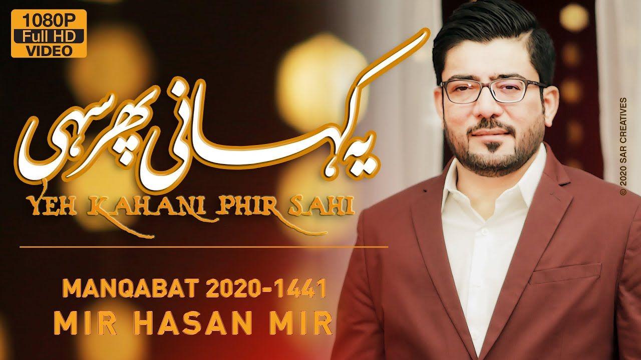 New Manqabat 2020 | Yeh Kahani Phir Sahi | Mir Hasan Mir | 2020/1441 | Manqabat | 20th Album