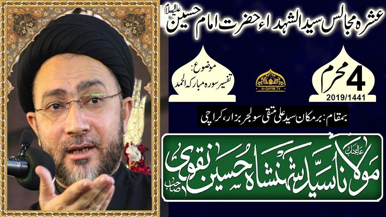 4th Muharram Majlis - 1441/2019  - Allama Syed Shahenshah Hussain Naqvi - Ali Mutaqi House - Karachi