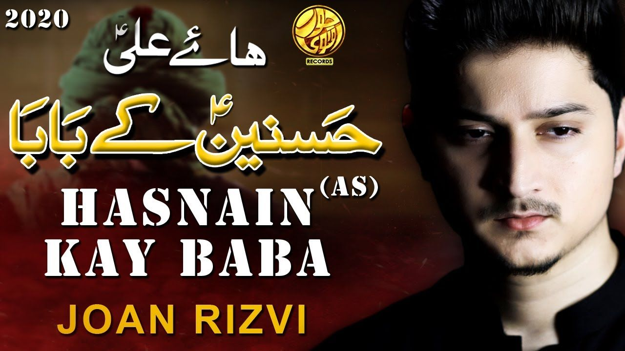 21 Ramzan Noha 2020 - HASNAIN KE BABA PAR - Joan Rizvi 2020 - Shahadat Imam Ali Noha 2020