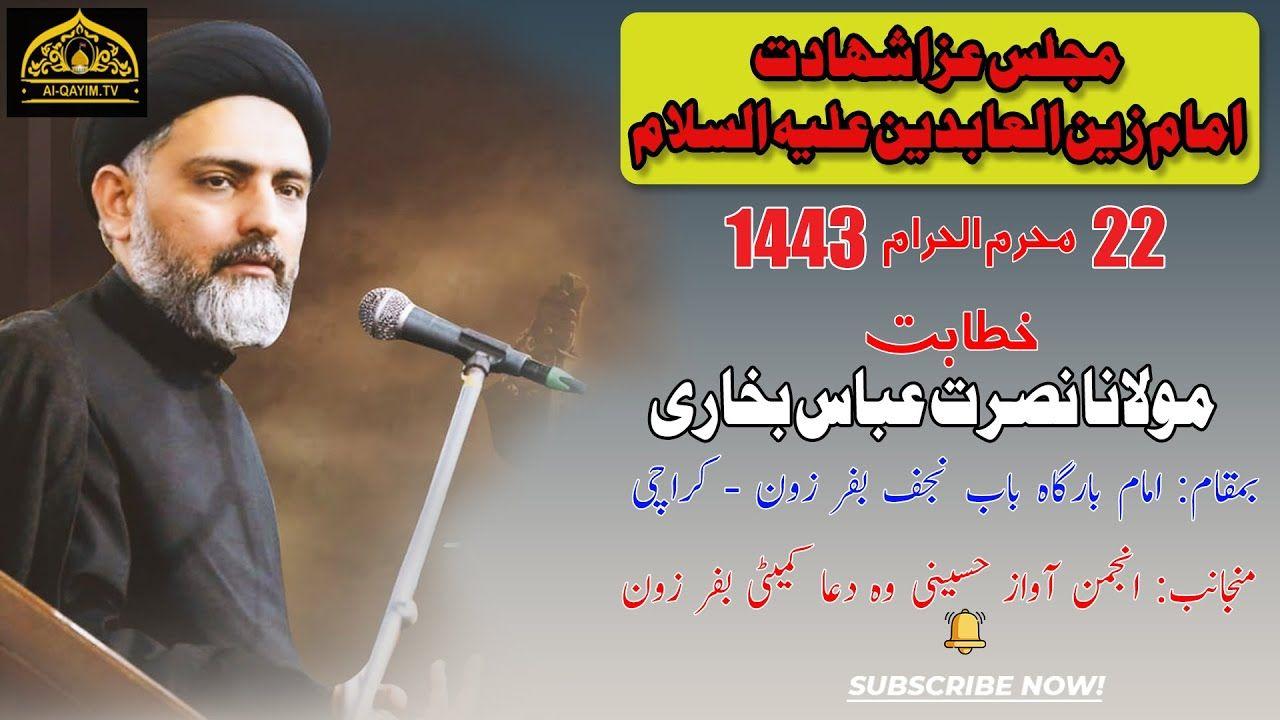 Majlis-e-Aza Imam Sajjad AS | Moulana Nusrat Abbas Bukhari | 22 Muharam 2021 | Bab-e-Najaf - Karachi