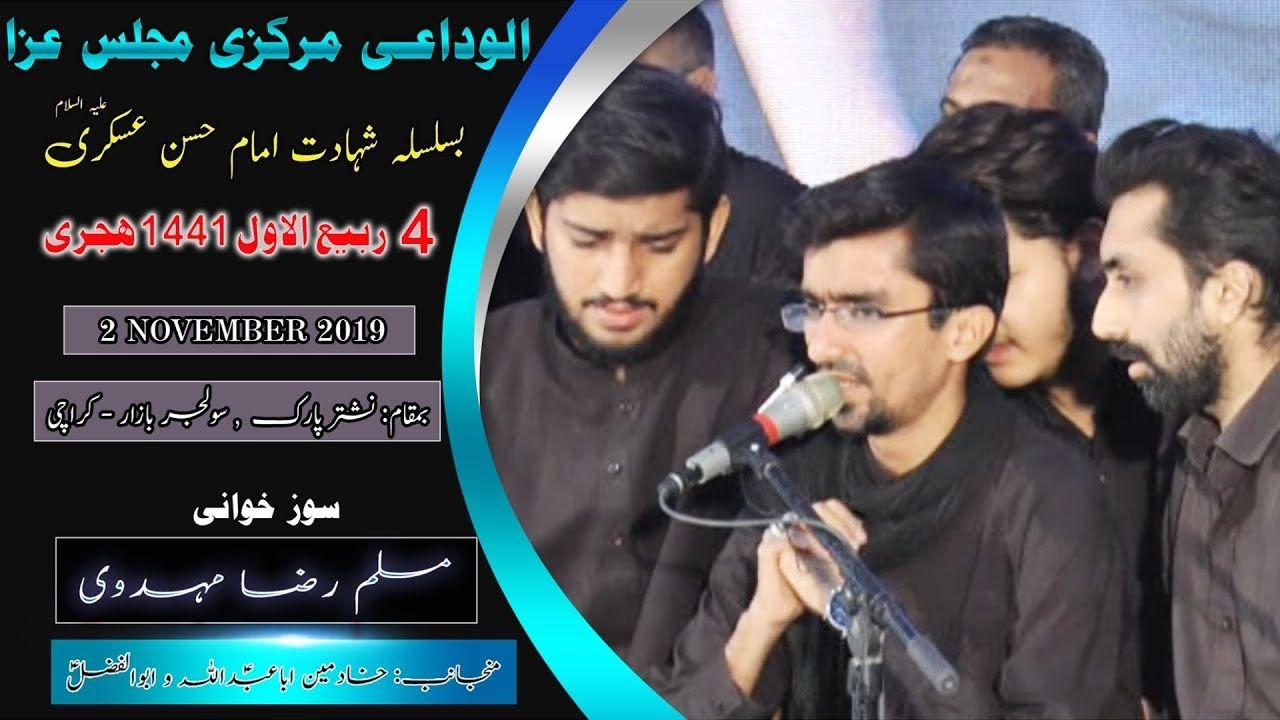 Marsiya | Muslim Raza Mehadvi | 4th Rabi Awal 1441/2019 - Nishtar Park Solider Bazar - Karachi