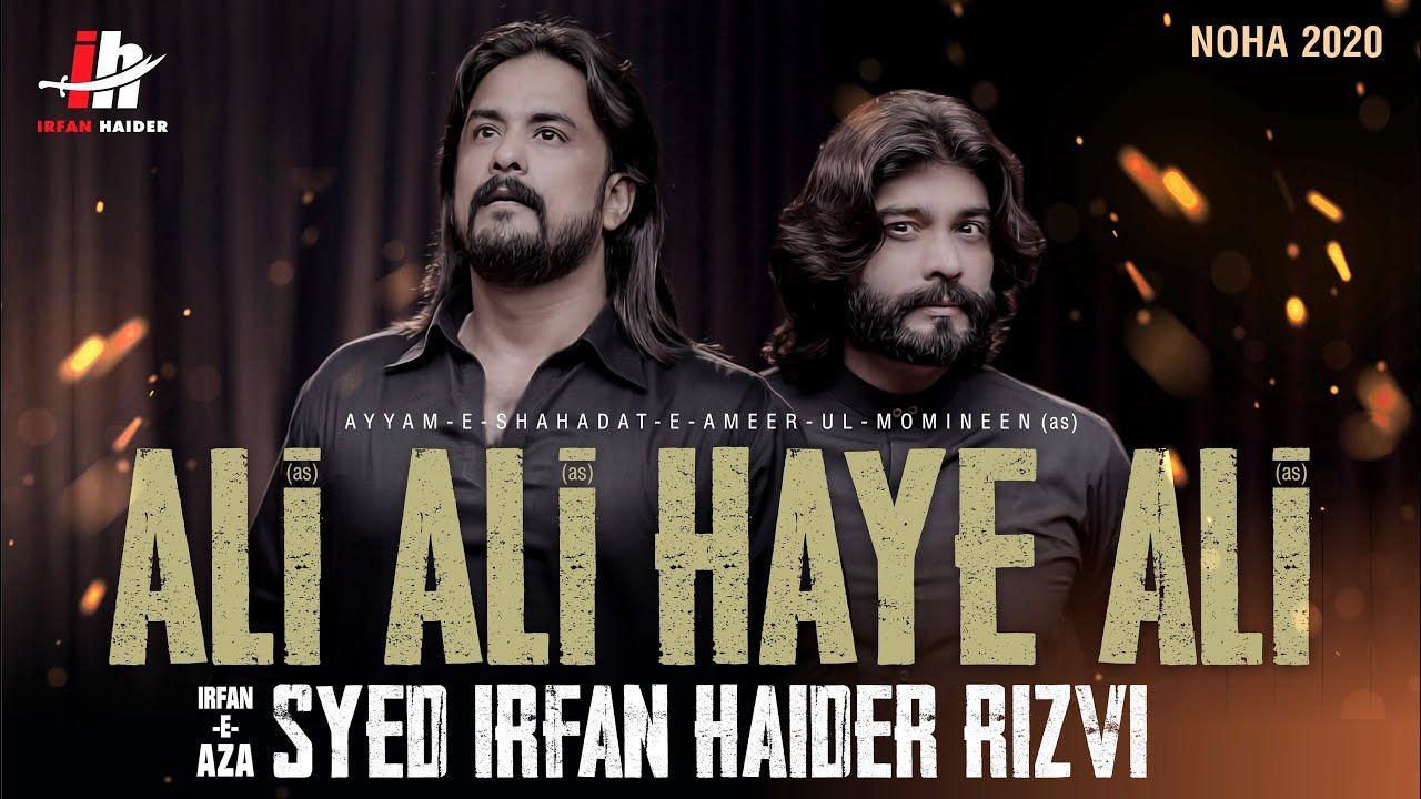 Ali Ali Haye Ali | Irfan Haider | Noha | 2020