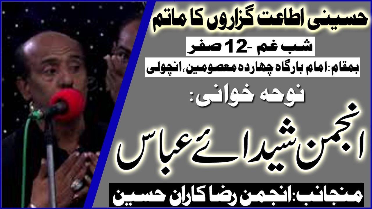 Noha | Anjuman Shaheedain Abbas | Shabe Ghum - 12th Safar 1441/2019 | Imambargah Chahardah Masomeen - Karachi