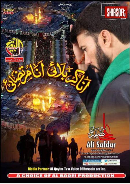 Sadaey Ya Hussain AS