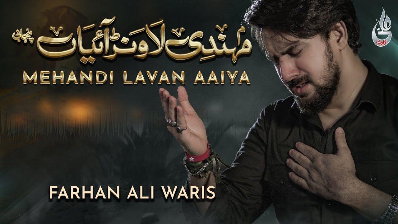 Farhan Ali Waris | Mehandi Lavan Aiyya | Punjabi | Noha 2021 | 1443