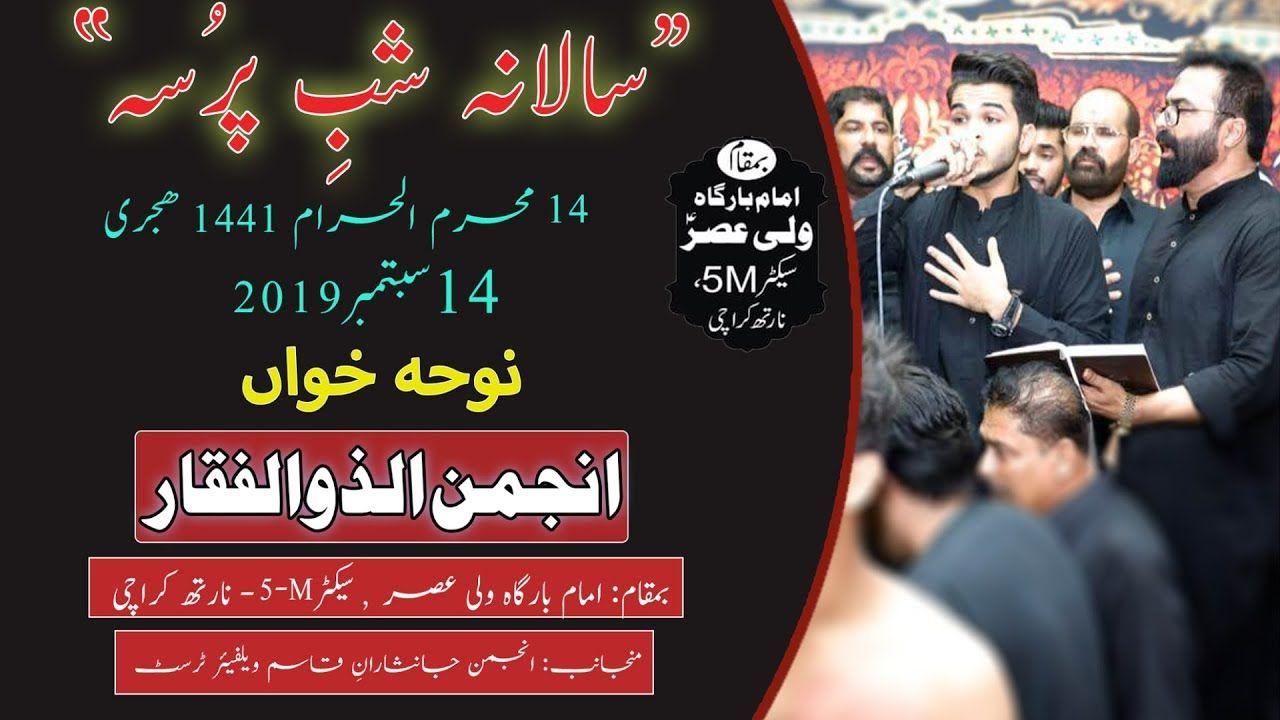 Noha | Anjuman Al Zulfiqar | Shab-e-Pursa - 14th Muharram 1441/2019 - Karachi