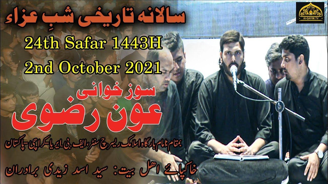 Marsiya | Own Rizvi | 24th Safar 1443/2021 | Salana Shab-e-Aza Imam Bargah Islamic Research Center