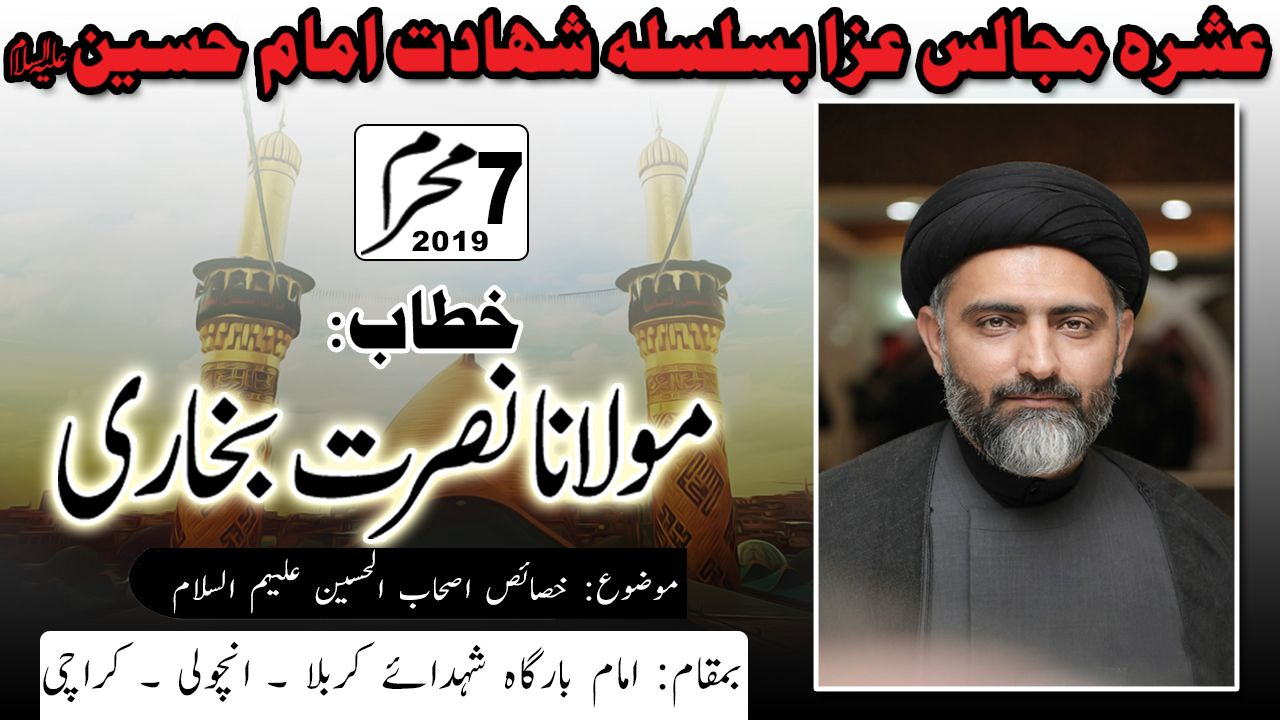 7th Muharram Majlis - 1441/2019 - Moulana Nusrat Abbas Bukhari - Ancholi - Karachi