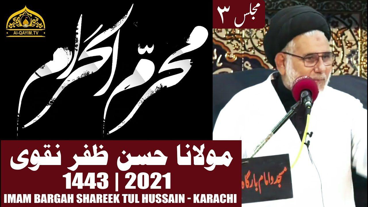 3rd Muharram 2021 [Tareekh-e-Marjaeyat] | Moulana Hasan Zafar Naqvi |Imam Bargah Shareek-Tul-Hussain