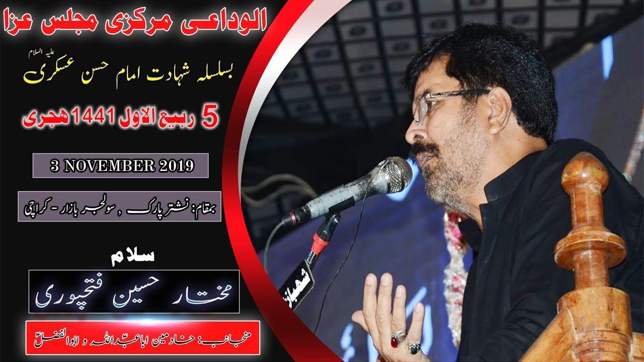 Salam | Mukhtar Hussain Fathepuri | 5th Rabi Awal 1441/2019 - Nishtar Park Solider Bazar - Karachi