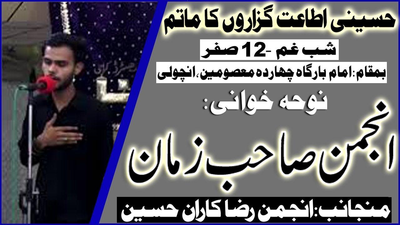 Noha | Anjuman Sahib ul Zaman | Shabe Ghum - 12th Safar 1441/2019 | Imambargah Chahardah Masomeen