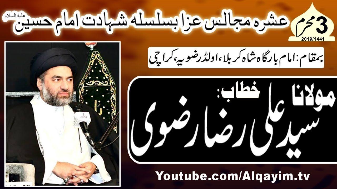 3rd Muharram Majlis - 1441/2019 - Moulana Ali Raza Rizvi - Imam Bargah Shah-e-Karbala OLD RIzvia