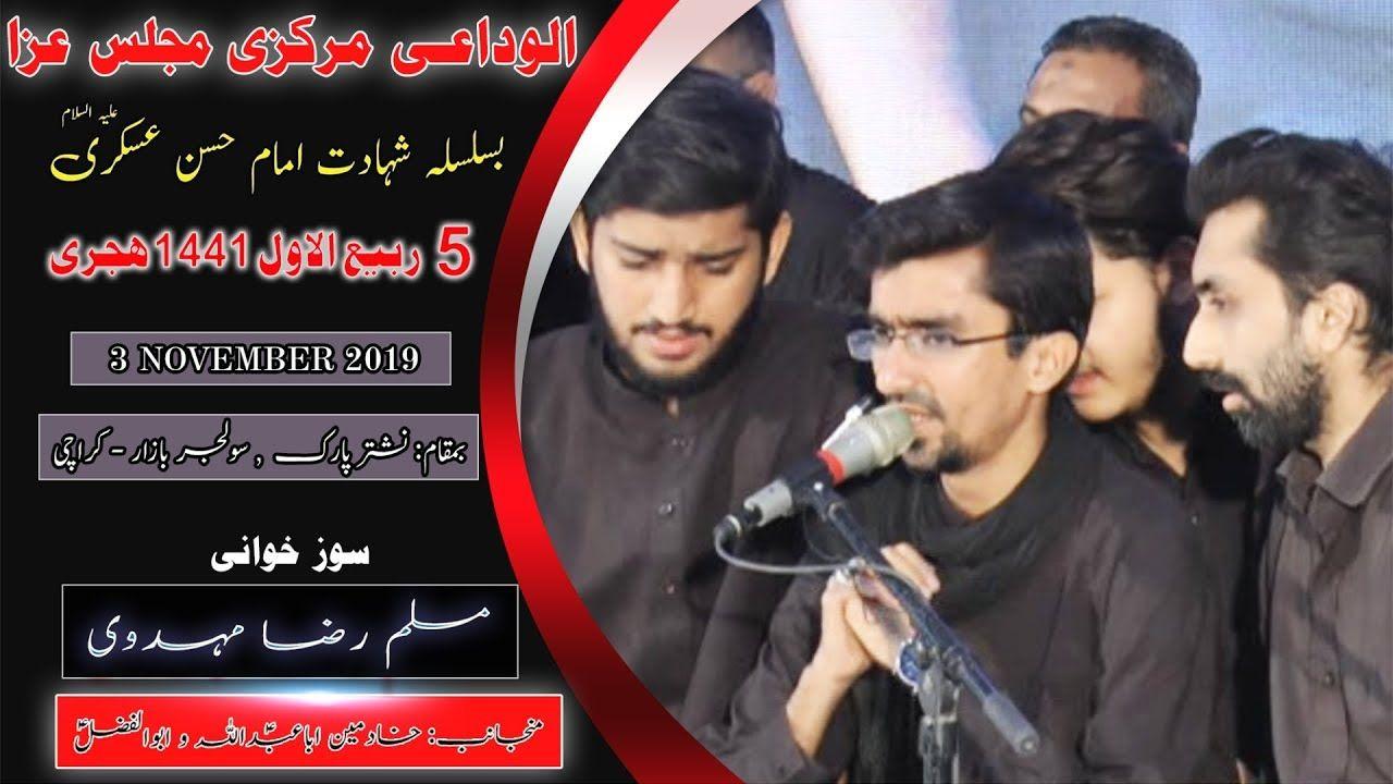 Marsiya | Muslim Raza Mehadvi | 5th Rabi Awal 1441/2019 - Nishtar Park Solider Bazar - Karachi