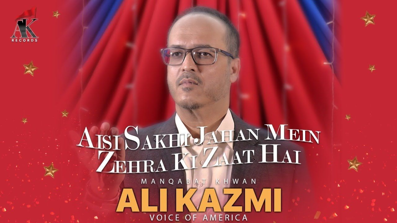 Ali Kazmi | Manqabat 2021-22 On The Occasion Of Willadat Bibi Fatima | Aisi Sakhi Jahan Mein |