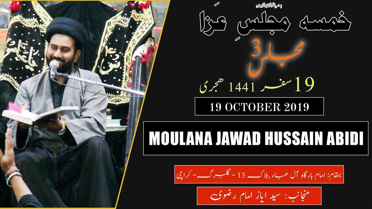 19th Safar 3rd Majlis - 1441/2019 - Moulana Jawad Hussain Abidi - Imam Bargah Aley Aba Gulberg