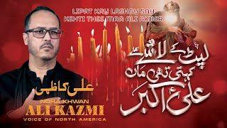Haaye Akbar (SA) | LIPAT KAY LASHAY SAY | ALI KAZMI | NEW NOHA 2021/1443