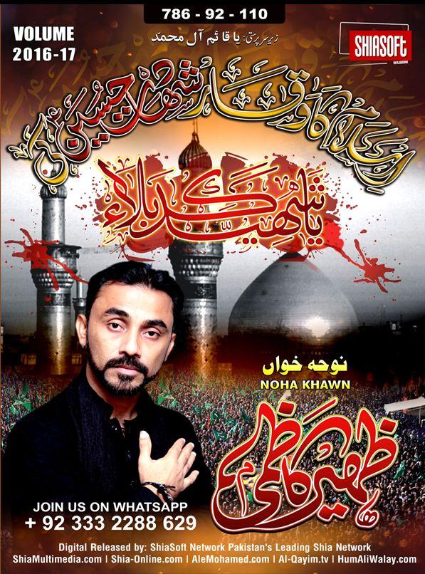 Islam Ka Waqar Shahadat