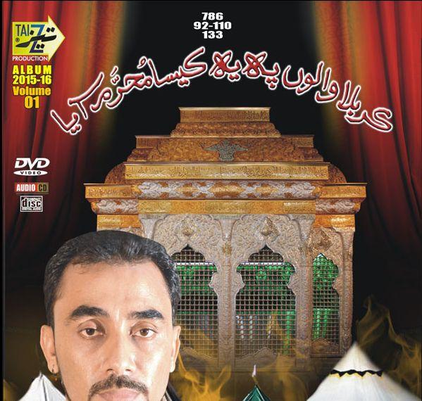 Konain Ki Shehzadi