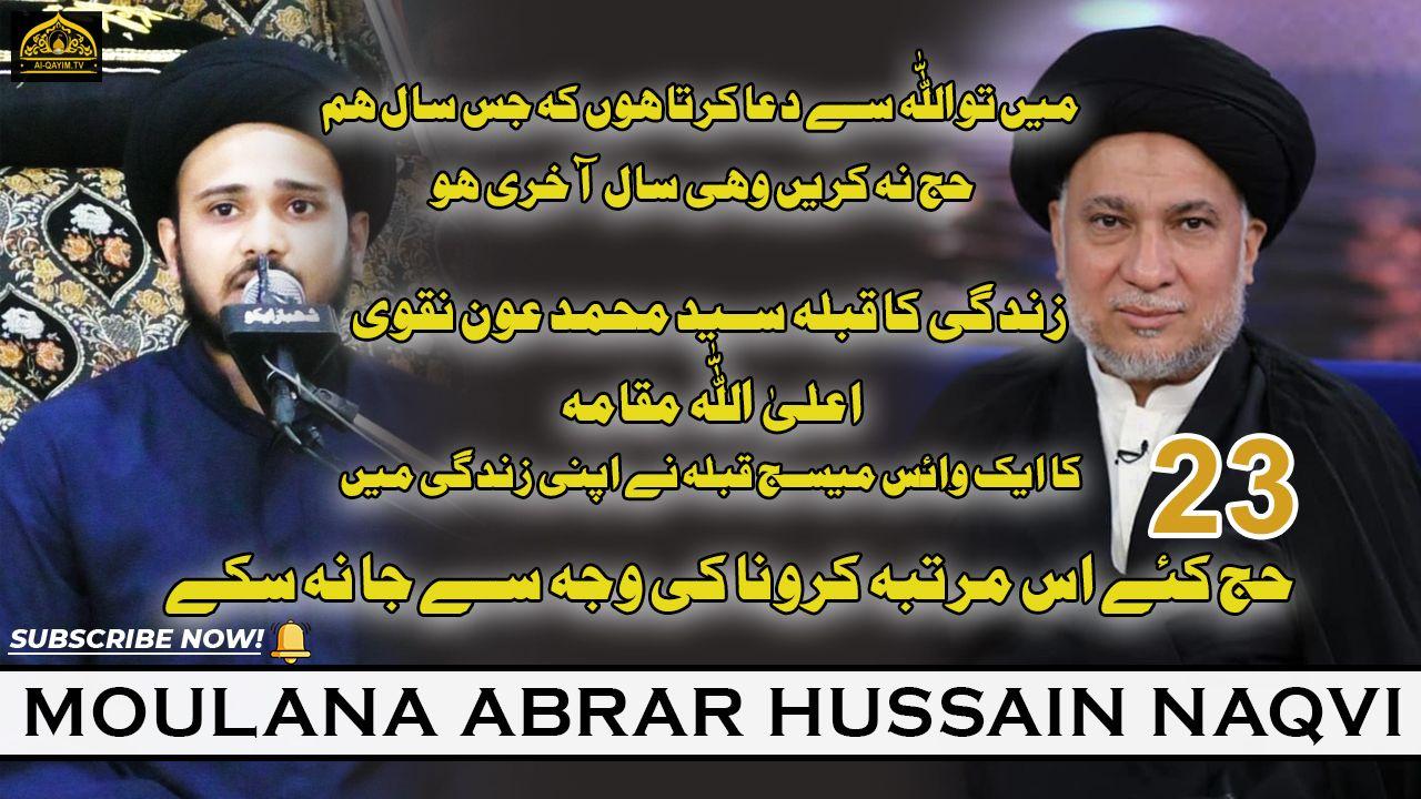 Moulana Aun Muhammad Naqvi Ki Shaksiyat Aur 23 Hajj Kiye Apne Zindagi Mein | Abrar Hussain Naqvi
