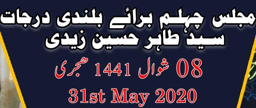 Majlis-e-Chelum Syed Tahir Hussain Zaidi 1441-2020 - Azaa Khanna Dar-e-Syeda Zaidi House - New Rizvia Society - Karachi
