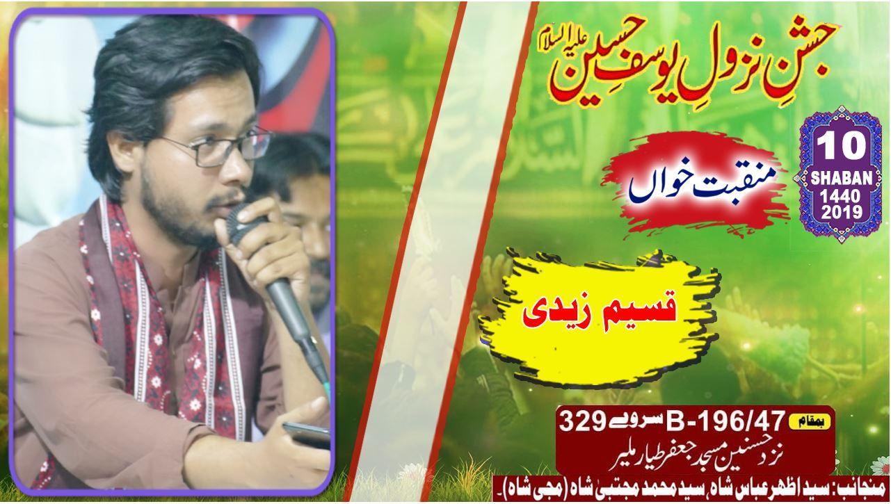 Manqabat | Qaseem Zaidi | Jashan Nazool Yousuf Hussain A.S - 10 Shaban 2019 - Muji Shah Home