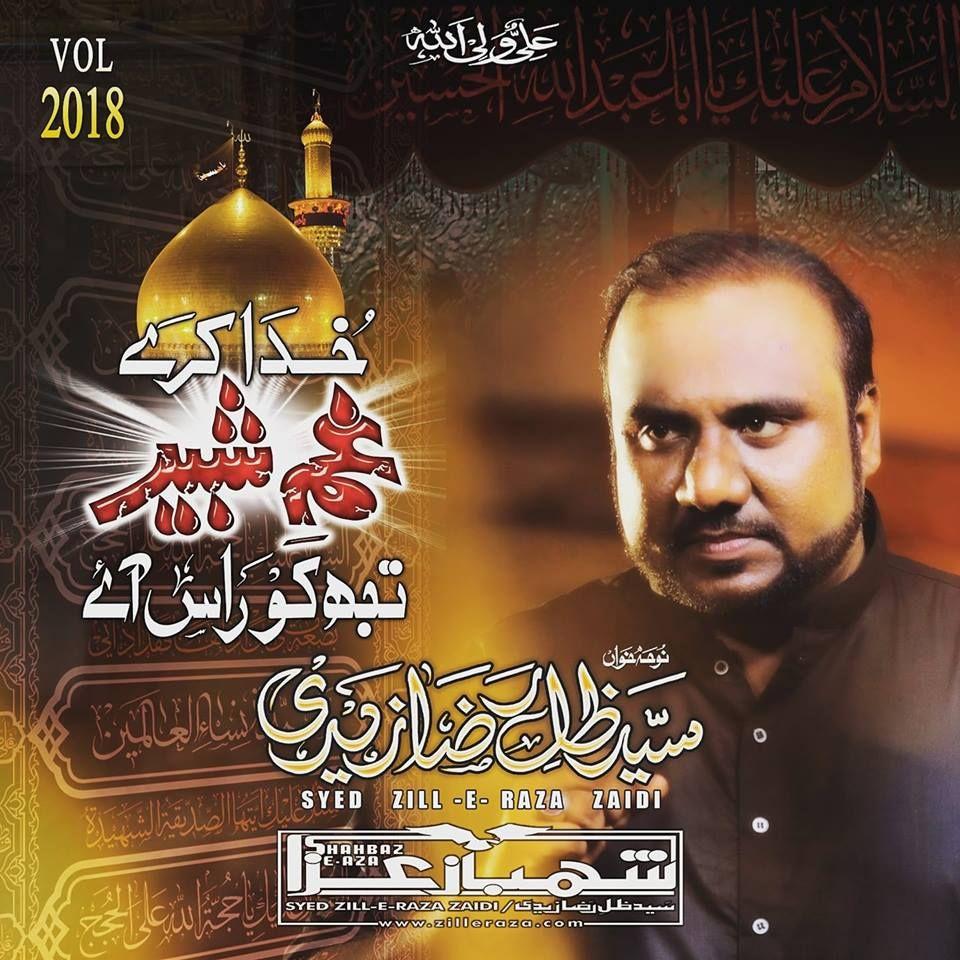 Shab E Ashoor Hai