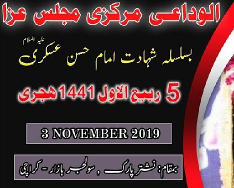 Alwadai Markazi Majlis-e-Aza Shahadat Imam Hasan Askari 5th Rabi Awal 1441-2019 - Nishtar Park
