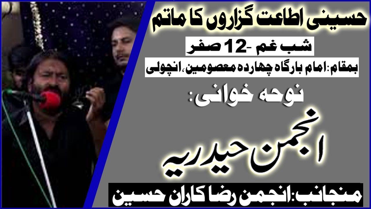 Noha | Anjuman Hyderia | Shabe Ghum - 12th Safar 1441/2019 | Imambargah Chahardah Masomeen
