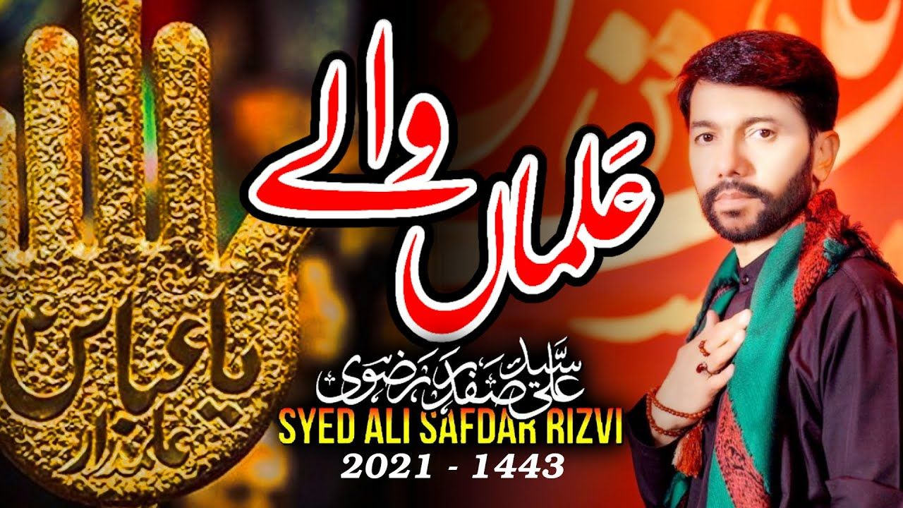 ALMAA WALAY WEER NA SONR | ALI SAFDAR | Noha 2021 | 1443 | Punjabi Kalam
